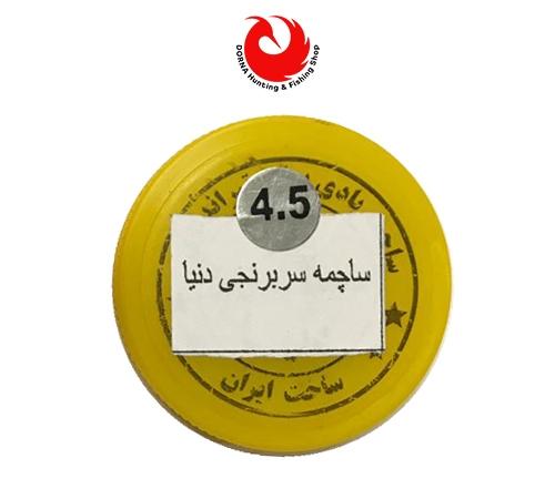 ساچمه دنیا سربرنجی کالیبر 4.5