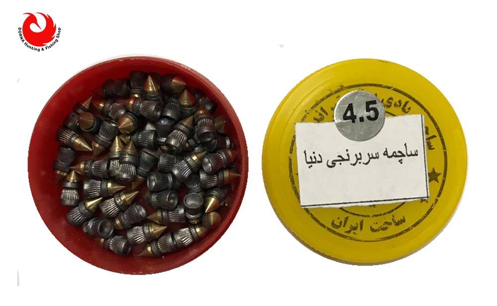 خرید ساچمه دنیا سربرنجی کالیبر 4.5