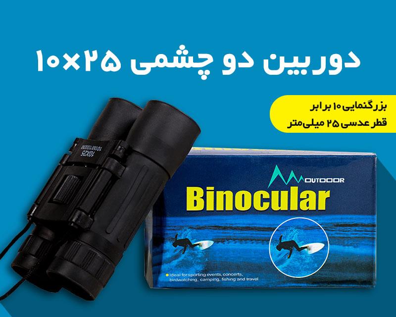 دوربین دو چشمی 25×10