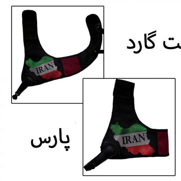 چست گارد پارس
